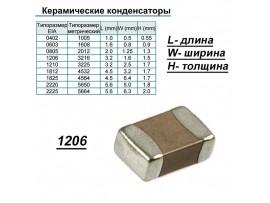 Конд.1206 1500pF X7R 10% ЧИП 50В