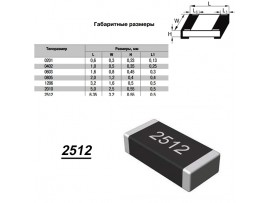 Чип рез.J2512-10 Ом/1Вт 5%
