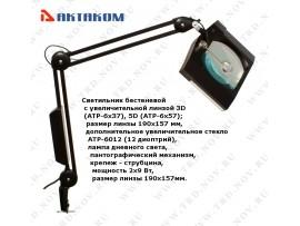 АТР-6337 Светильник с линзой 3D+12D черный
