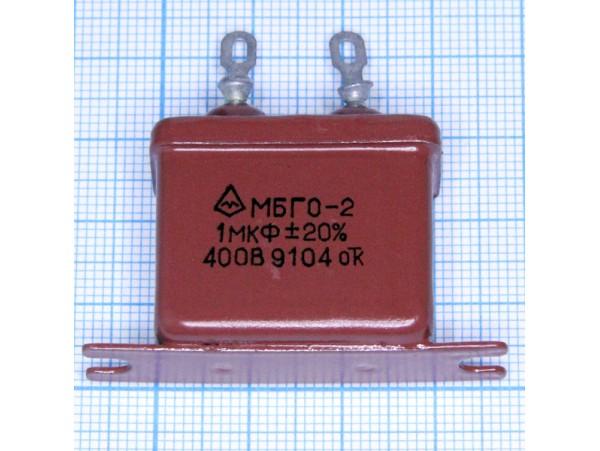 Конд.1/400V МБГО