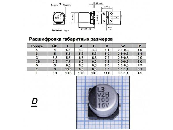 Конд.100/16v EZV-D
