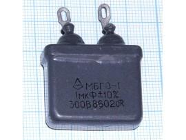 Конд.1/300V МБГО-1