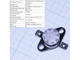 KSD-302-90°С Термостат нормально замкнутый