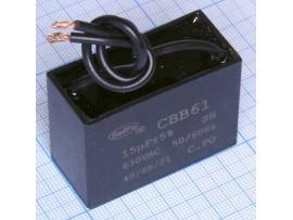 Конд.15/630V CBB61 (МБГЧ)
