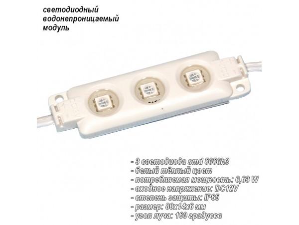 LM5050-3WW Модуль светодиодный