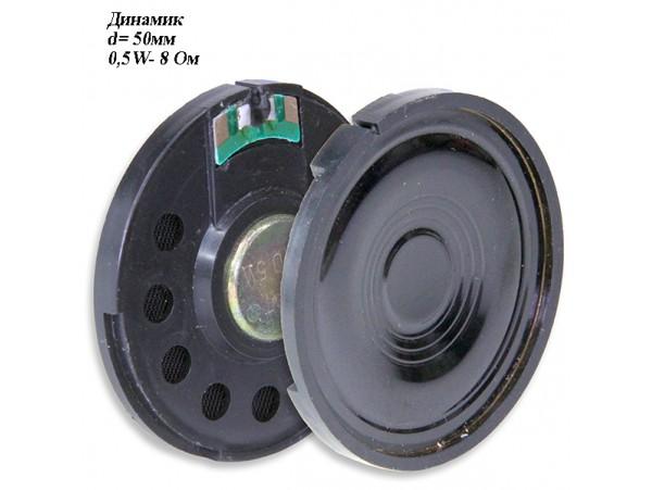 d=50мм 1W-8 Ом динамик пластик