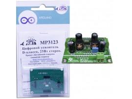 MP3123 Цифровой стерео усилитель D-класса 25Вт