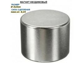 Магнит цилиндр 3х3