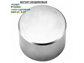 Магнит цилиндр 4х3