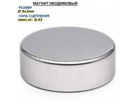 Магнит цилиндр 5х2