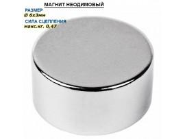 Магнит цилиндр 6х3