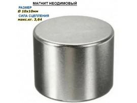 Магнит цилиндр 10х10