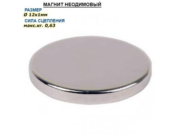 Магнит цилиндр 12х1