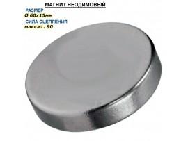 Магнит цилиндр 60х15