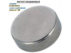 Магнит цилиндр 60х20