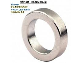 Магнит кольцо D=12-8 H=3