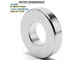 Магнит кольцо D=18-5 H=5