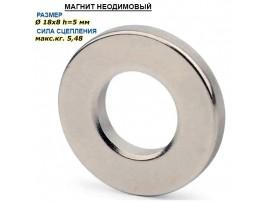 Магнит кольцо D=18-8 H=5