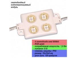 LM5050-4RGB Модуль светодиодный