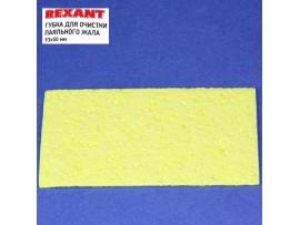 Губка 93x50 для очистки жала REXANT