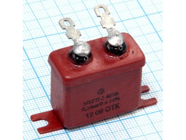 Конд.0,24/400V МБГП-2