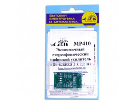 MP410 Цифровой усилитель D-класса 2х2,5 Вт (TPA2012D)