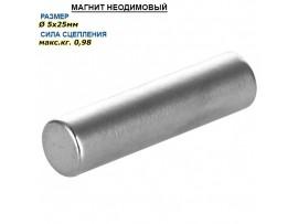 Магнит цилиндр 5х25