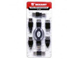 USB комплект 6 переходников REXANT 18-1203