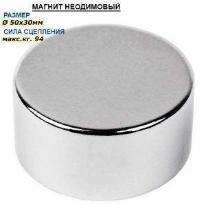 Магнит цилиндр 50х30
