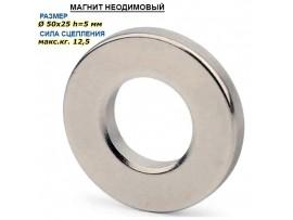 Магнит кольцо D=50-25 H=5
