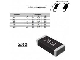 Чип рез.J2512-0,22 Ом/1Вт 5%