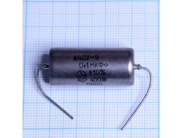 Конд.0,1/400V К40У-9
