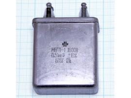 Конд.0,51/1600V МБГП-1