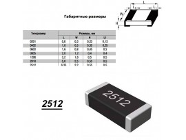 Чип рез.J2512-0 Ом/1Вт 5%
