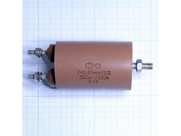 Конд. 2X0.47 мкФ -500/~220 В 10% K3