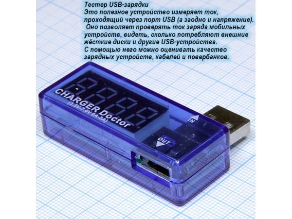 USB Charger Doctor тестер зарядных устройств