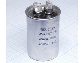Конд.25/450V 50Гц CBB65 клеммы/без винта
