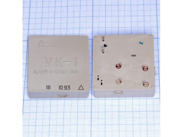 Реле УК-1 ИДЯУ 647612.001