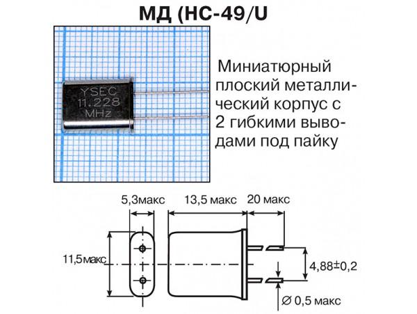 КВАРЦ 11,228 МГц