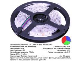 IP67-12V-7.2W RGB 300LED 5050SMD Лента светодиодная