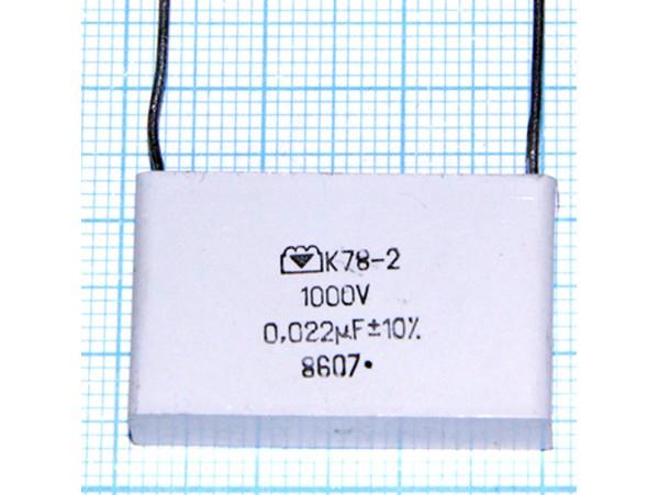 Конд.0,022/1kV К78-2