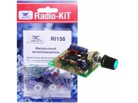 RI158 металлоискатель импульсный РадиоКит
