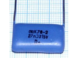 Конд.0,027/315V К78-2