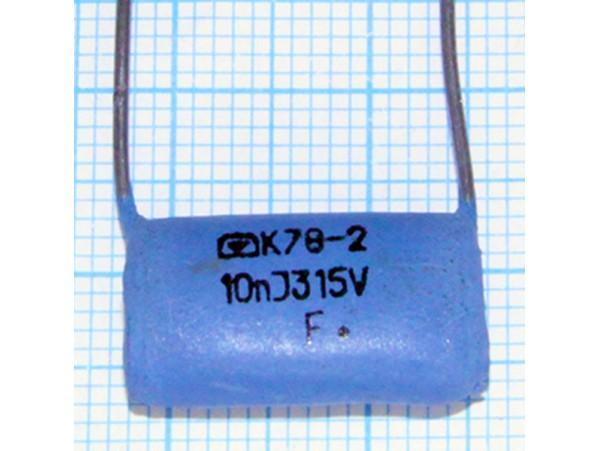 Конд.0,01/315V К78-2