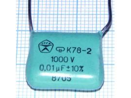 Конд.0,01/1kV К78-2