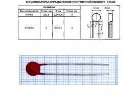 Конд.0,01мкФ К10-62