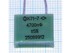 Конд.4700p/250V К71-7 ±5%