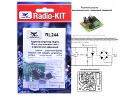 RL244 Выключатель освещения с временной задержкой