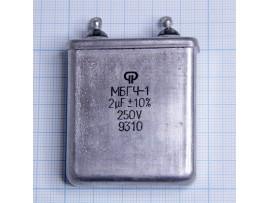 Конд.2/250V МБГЧ