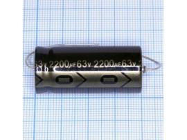 Конд.2200/63V (аксиальный)